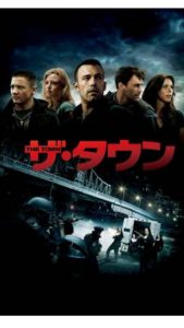 映画「ザ・タウン」2011年〜ワーナーブラザーズ配給