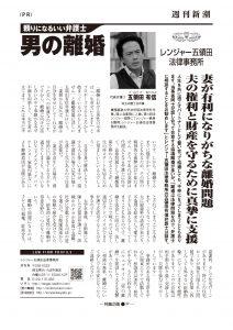 週刊新潮「男の離婚」特集PR記事